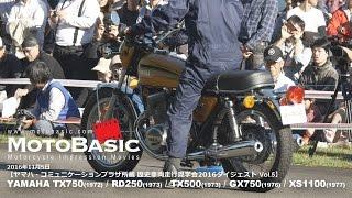 yamaha tx750 1972 rd250 1973 tx500 1973 gx750 1976 xs1100 1977 ヤマハ歴史車両デモ走行 vol 5