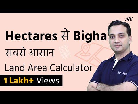 Hectares to Bigha - Hindi