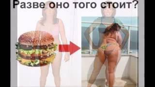 Легкое похудение 2014г.!