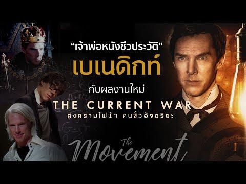 เบเนดิกท์ 'เจ้าพ่อหนังชีวประวัติ' กับผลงานใหม่ The Current war l The Movement/ton