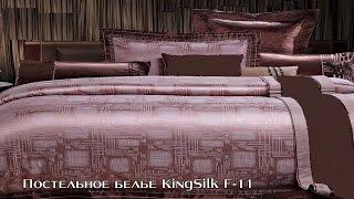 Постельное белье Kingsilk Seda F-11 в интернет-магазине