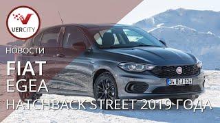 Fiat Egea Hatchback Street (357) 2019 года