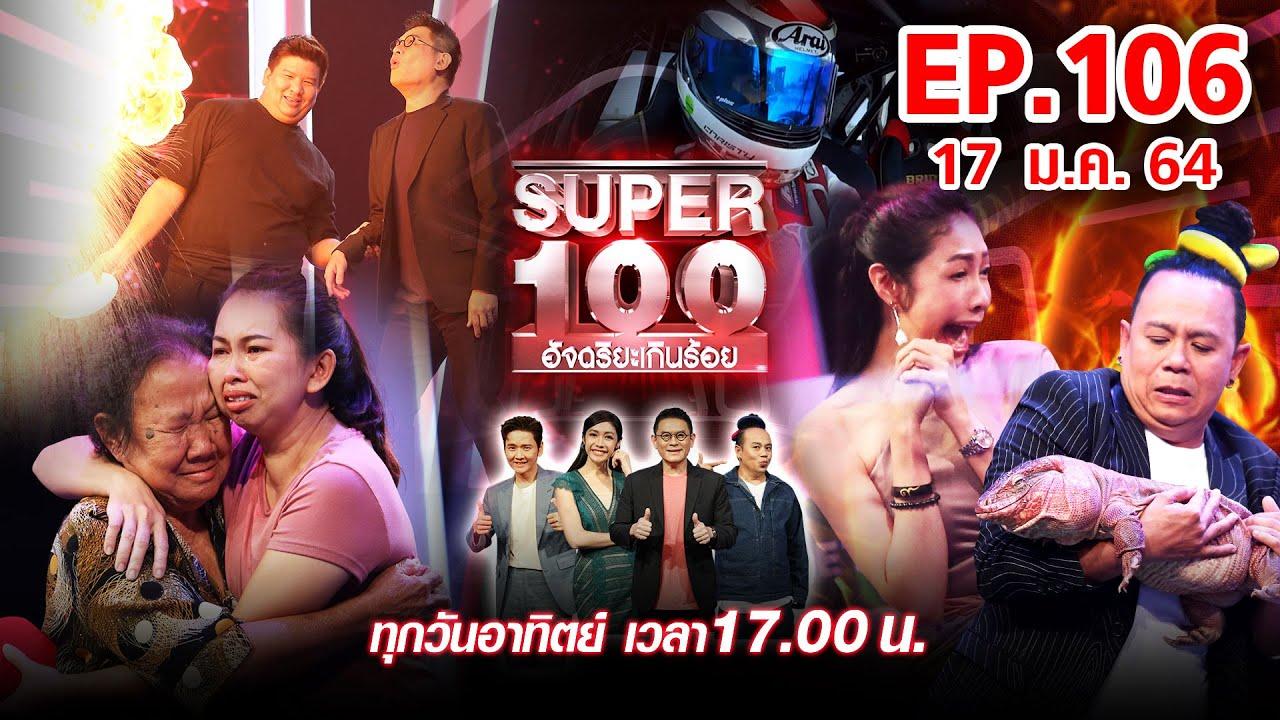 Super 100 อัจฉริยะเกินร้อย | EP.106 | 17 ม.ค. 64 Full HD