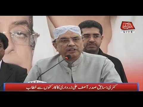 Former President Asif Ali Zardari Addresses To Workers In Kunri - 10th December 2017