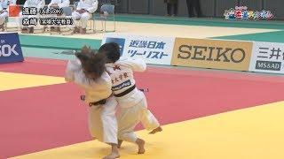 【女子48kg級 決勝】平成29年度講道館杯全日本柔道体重別選手権大会|柔道チャンネル