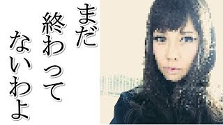 【閲覧注意】もはや進化?山咲千里さんの現在と昔の比較画像がガチでヤバい! 山咲千里 検索動画 21