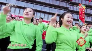 [2020东西南北贺新春]《最炫民族风》 演唱:黄圣依| CCTV综艺