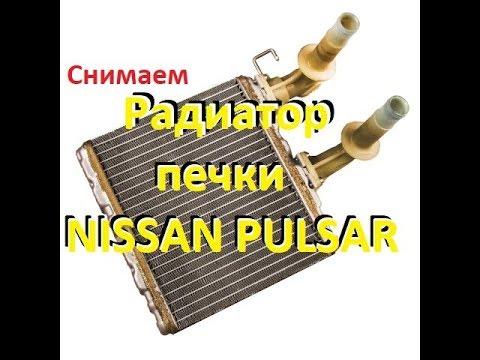 Снимаем радиатор печки отопителя NISSAN PULSAR!