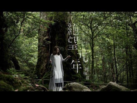傅珮嘉 (傅又宣)- 《絕望元年》 Official Music Video
