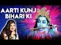 Krishna Aarti by Alka Yagnik | Aarti Kunj Bihari Ki | Very Beautiful Krishna Aarti