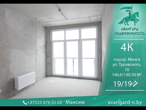 Хотите купить пентхаус в Минске на Туровского 10? Легко! Звоните