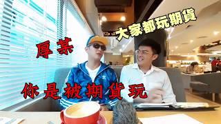 小練訪談系列&專職交易者 劉小傑→天體營交易法 找到舒服的交易方式