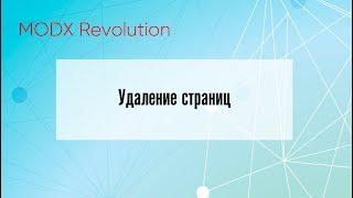 🚀 Удаление страниц MODX Revolution ➪ Видео Уроки ➪ #modxrevolution #modx #первосайт