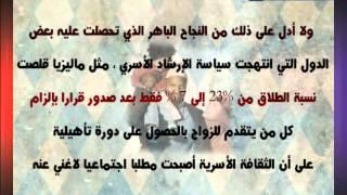 مركز دار الحكمة قسنطينة - إعلان دورة التأهيل الأسري مع الدكتور يوسف منافيخي