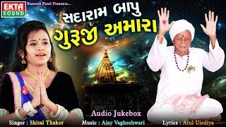 Sadaram Bapu Guruji Amara || Shital Thakor || Audio Jukebox || Ekta Sound