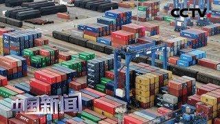 [中国新闻] 多国人士:美方做法不得人心 | CCTV中文国际
