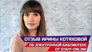 Отзыв Ирины Котяховой о компьютерной библиотеке