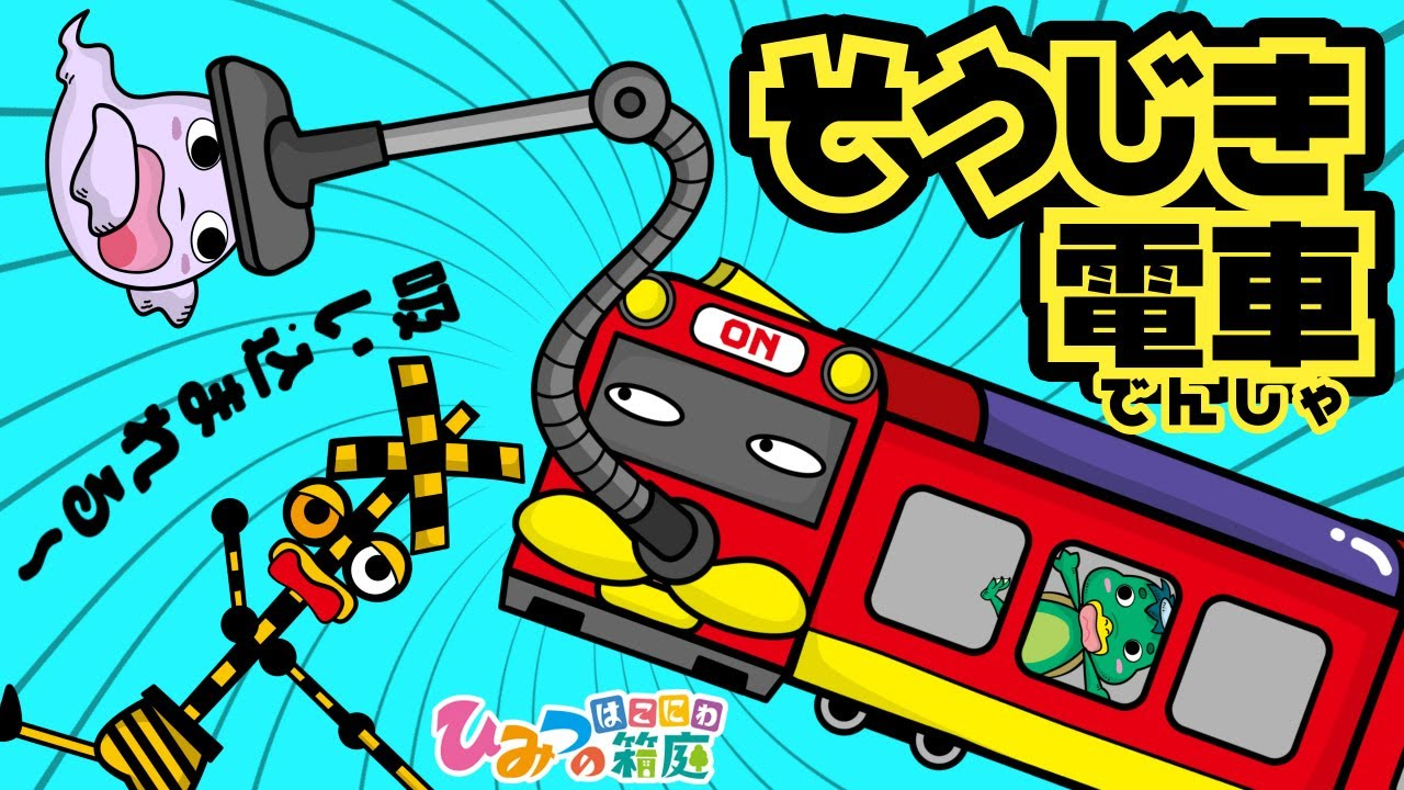 『掃除機電車、お客さんを吸い込んじゃう!迷惑なおばけ電車』おばけ電車踏切アニメ|子供向けアニメ・animation for kids【ひみつの箱庭】