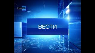 Вести Энгельс 20 10 2018