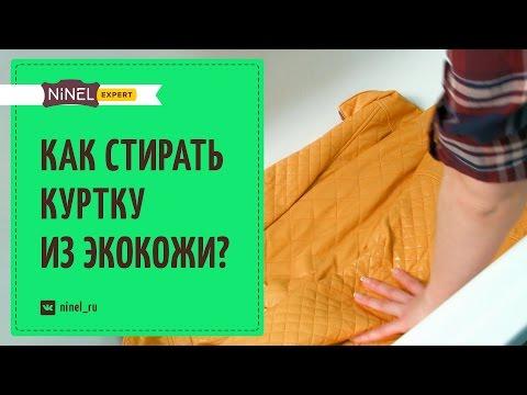 Как постирать куртку из экокожи