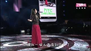 [HD] 2014 台北跨年晚會 - 田馥甄