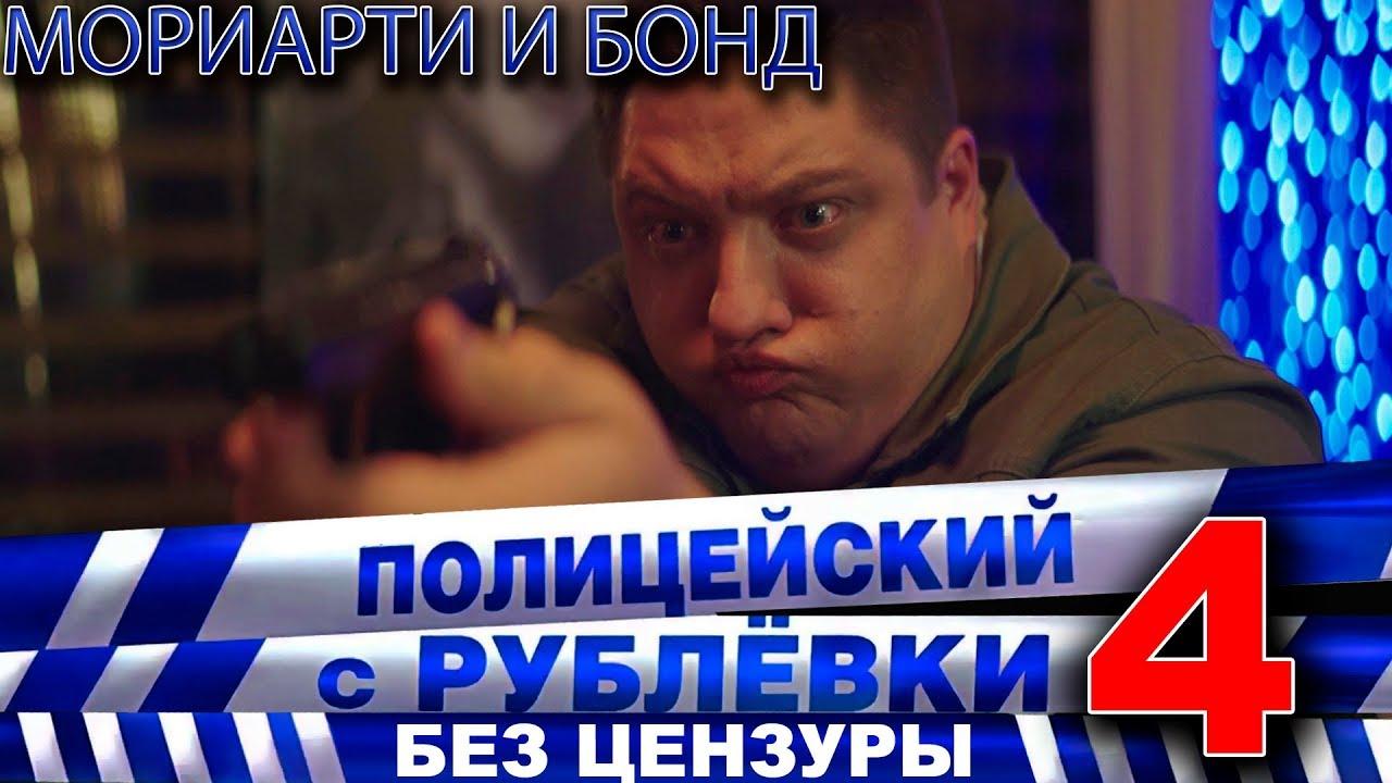 Полицейский с рублевки без цензуры скачать торрент 1 и 2 сезон