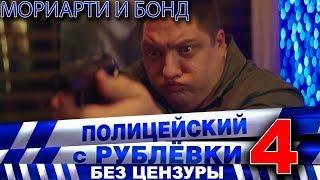 Полицейский с Рублёвки 4. Сцена без цензуры 3 - 1.