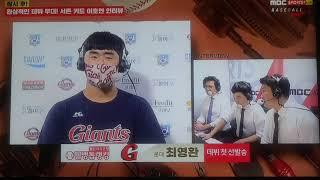 데뷔 첫 승리 투수된 최영환