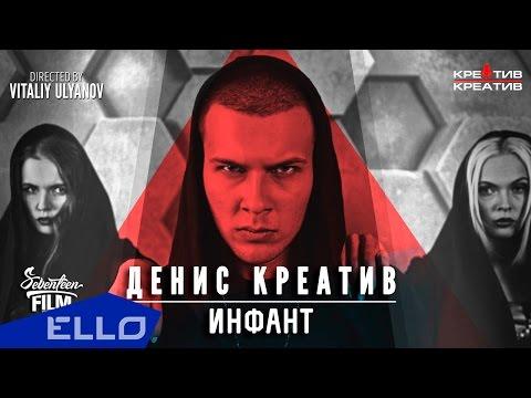 Денис Креатив - Инфант / ELLO UP^ /