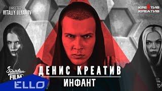 Денис Креатив - Инфант