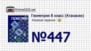 Задание № 447 — Геометрия 8 класс (Атанасян)