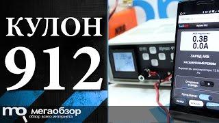 видео Низковольтное автоматическое зарядное устройство