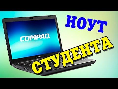 Обзор ноутбука HP Compaq Presario CQ56