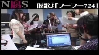 内容≫ ☆歌手デビューを目指すおたく系アイドルグループN腐Sさんがオリ...