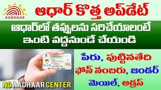 Aadhaar Self Service Update Portal || Update Aadhaar Details Online from Home