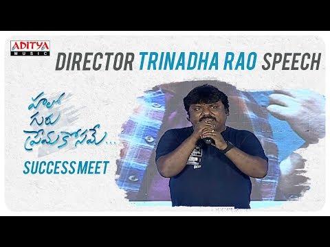 Director Trinadha Rao Nakkina Speech @ Hello Guru Prema Kosame Success Meet | Ram, Anupama