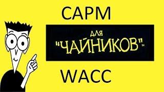WACC - Средневзвешенная стоимость капитала (+CAPM)