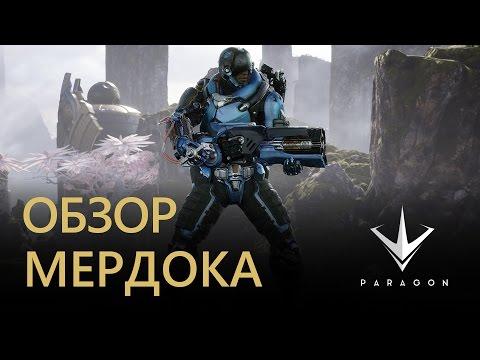 видео: Мердок - Обзор героя