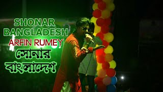 Shonar Bangladesh Arfin Rumi Mp3 Song Download