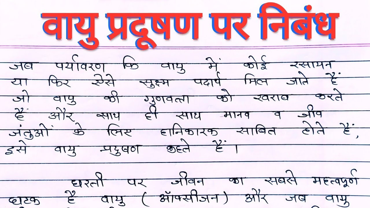 essays in hindi on air pollution
