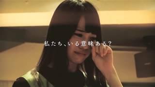 秋元康が総合プロデュースした坂道シリーズのアイドルグループ「日向坂46」を追ったドキュメンタリー。改名を経てスターダムへと駆け上がった...