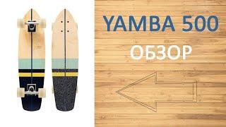 Новый Скейтборд YAMBA 500 OXELO| Аналог Penny Board | Тест Sony AS300 | Последний День Лета. Какой Подшипник Купить