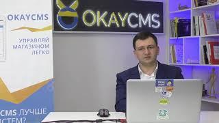 Презентация OkayCMS 4 0 от CEO Владова Виталия