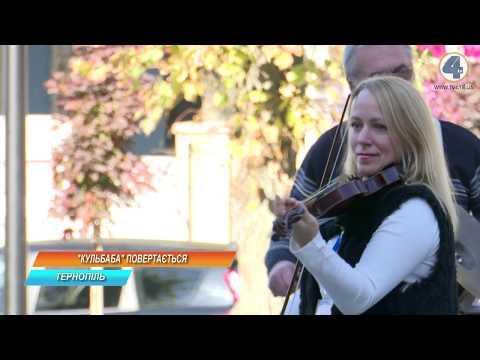 TV-4: В Тернополі реконструювали фонтан
