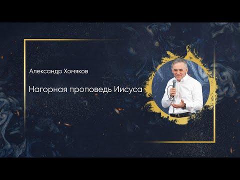 Александр Хомяков - Нагорная проповедь Иисуса (08.03.2020)