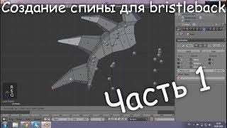 Как создавать вещи для Dota 2 - создание модели для Bristleback (Часть 1)