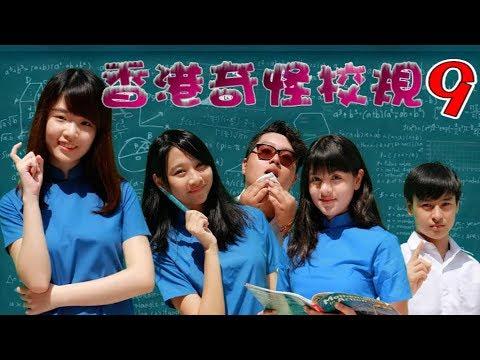 香港奇怪校規9 (Weird school rules in Hong Kong 9)