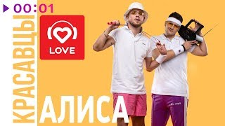 Красавцы Love Radio - #Алиса | Official Audio | 2019