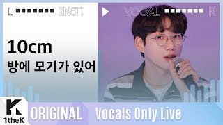 10cm _ 방에 모기가 있어 | 가사 | 10cm _ Do You Think Of Me? | MR은 거들 뿐 | Vocals Only Live | LYRICS