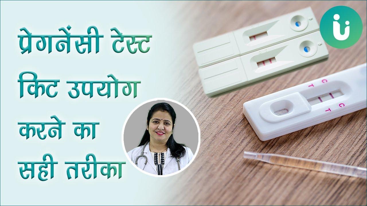 Download प्रेगनेंसी टेस्ट किट उपयोग करने का सही तरीका और सही टाइम - Pregnancy test kit ka use kaise kare